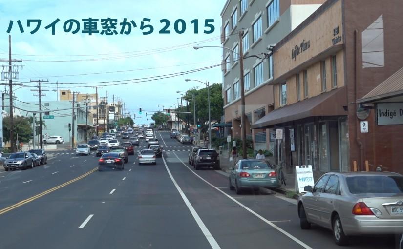 【ハワイ動画アップ】ハワイの車窓から