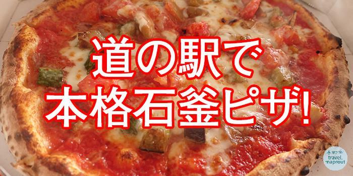 Pizzeria UNO(ピッツェリアウノ)道の駅で本格石釜ピザを食べてみた!