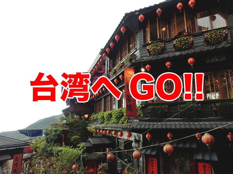 台湾旅行2016