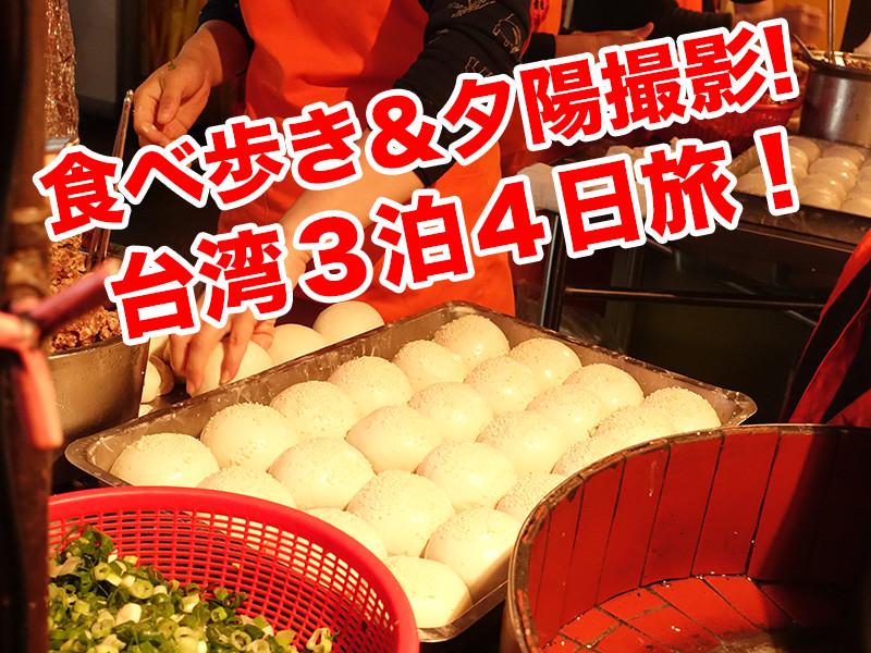 台湾旅行記2016目次