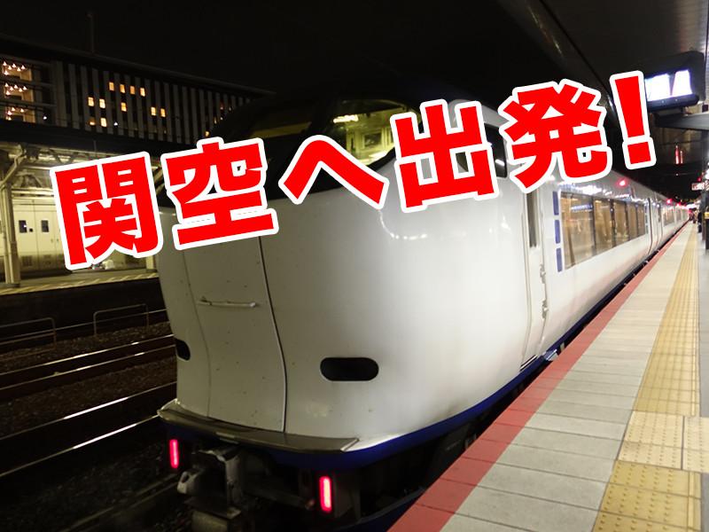2016年3月台湾旅行記Part0 翌朝のフライトのために関空へ!!