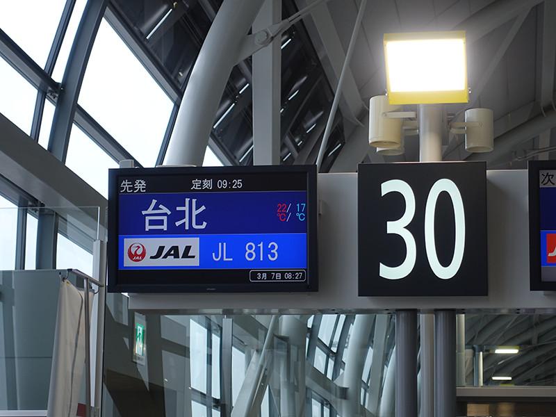 関空30番ゲート