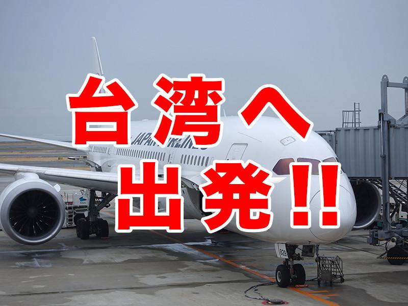 台湾旅行記〜 JL813(関空〜桃園国際空港)搭乗編〜