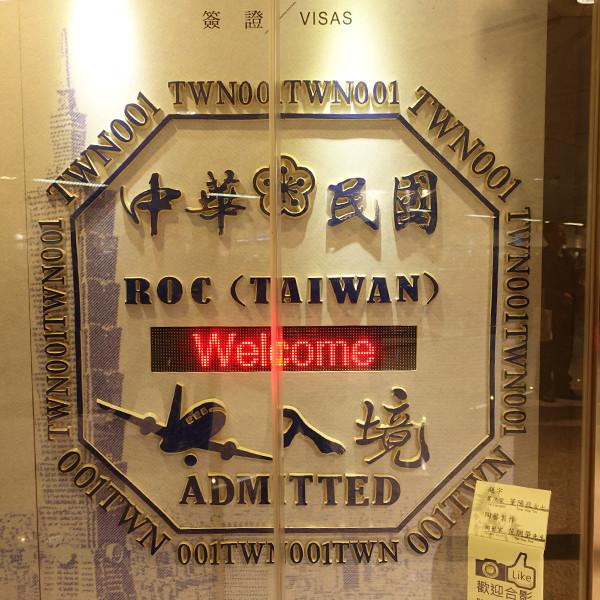 台湾桃園空港でSIMカードを購入しよう!