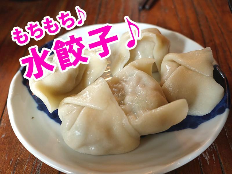 モチモチおいしい♪餃子楽でランチタイム(台北・大安地区)