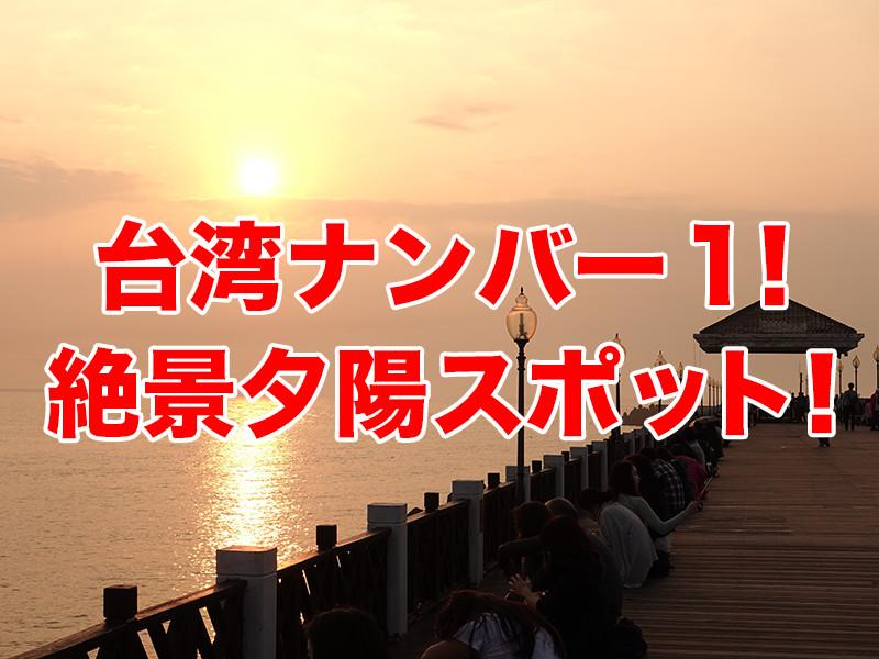 台湾イチの夕陽鑑賞スポット!淡水へ行ってみた