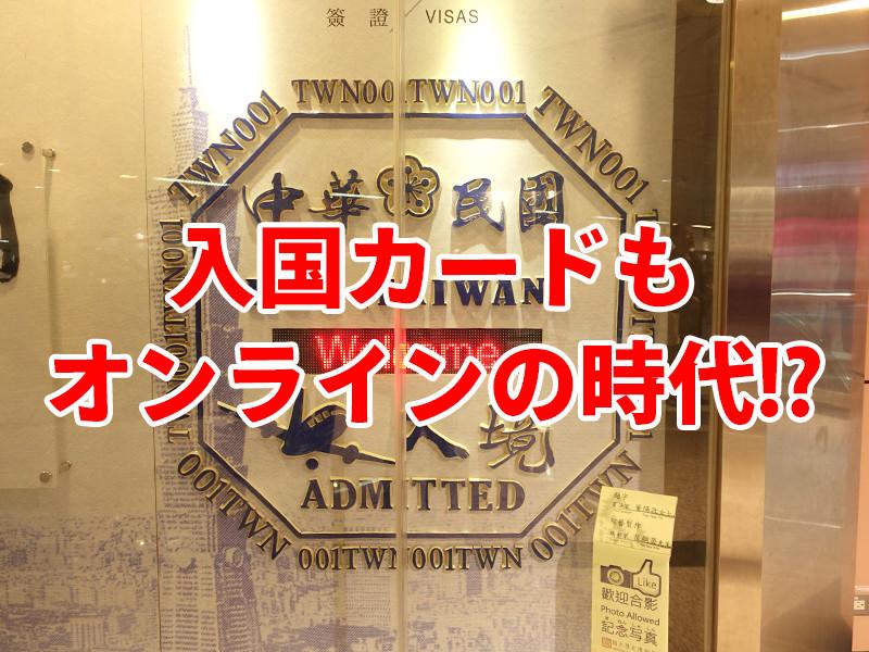 台湾入境アイキャッチ