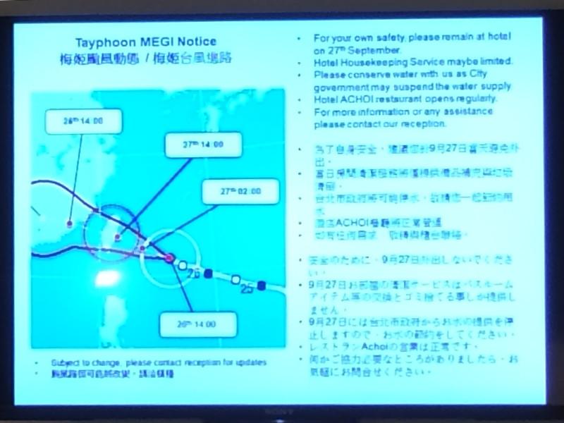 台風17号画面