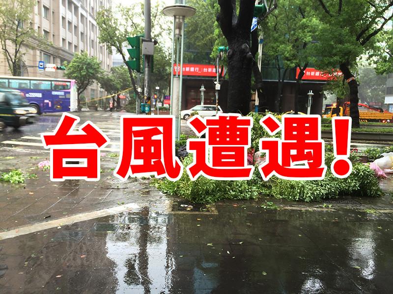 台湾旅行中に台風17号に遭遇した話 情報収集や対策まとめ