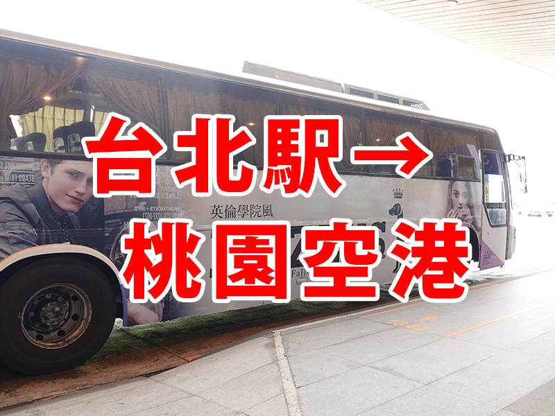 台北空港バス