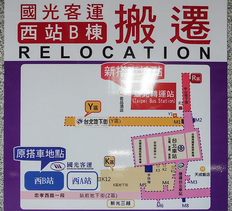 台北駅西駅B棟移転