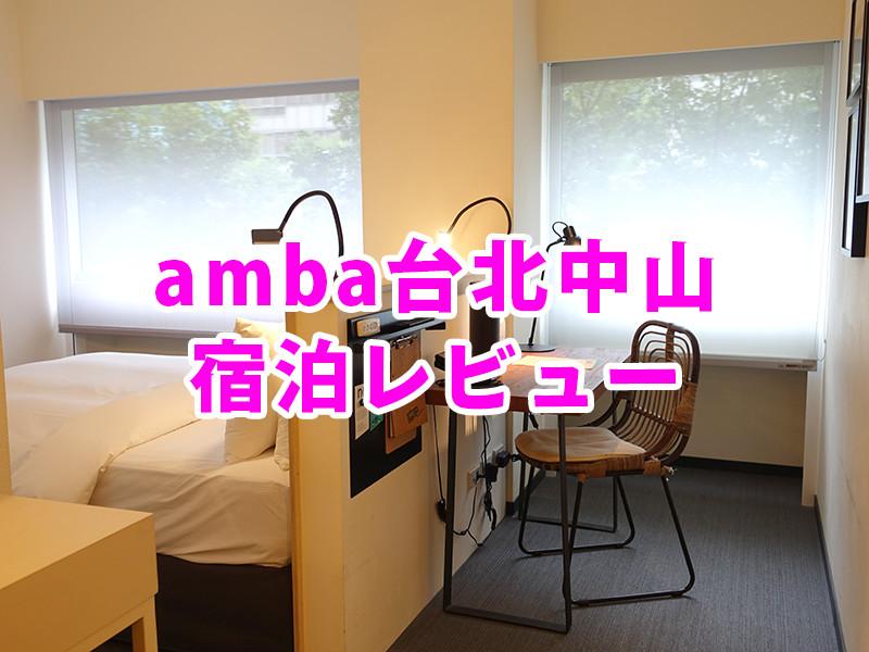 【台湾ホテルレビュー】おしゃれなデザイナーズホテルamba台北中山