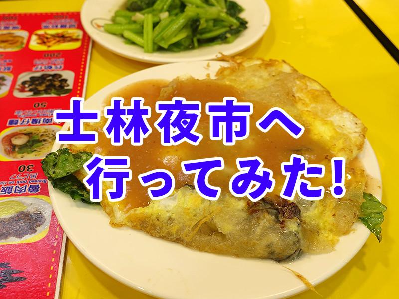 士林夜市へ行って魯肉飯や蚵仔煎を食べてみた!