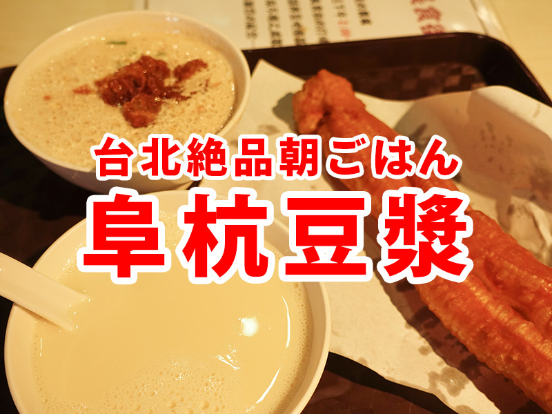 朝から大行列!台北で1番おいしい朝食「阜杭豆漿(フーハン・ドゥジャン)」