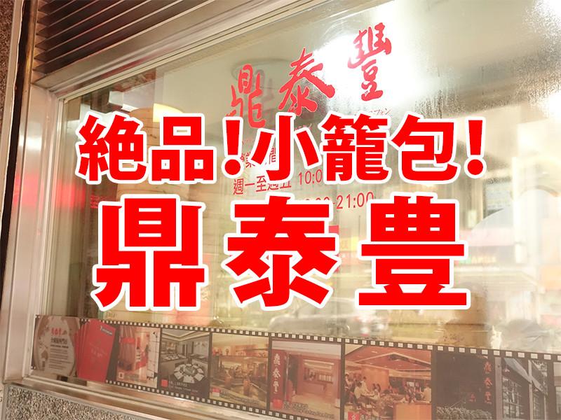 世界10大レストランにも選出!鼎泰豊(ディンタイフォン)本店へ行ってみた!