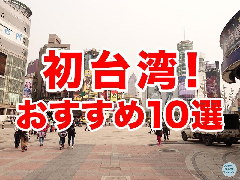 初めての台湾旅行おすすめポイント 10選
