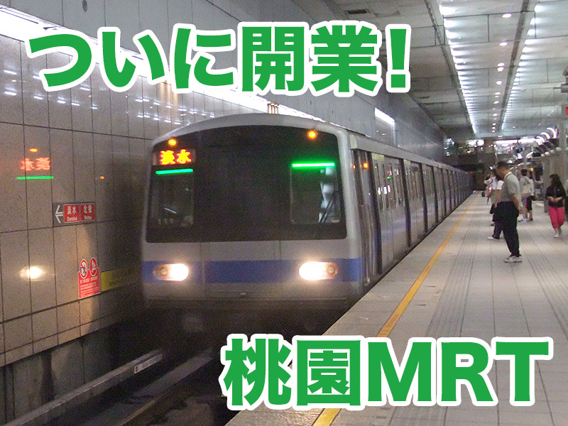 【ついに開業!】桃園空港〜台北駅までのMRT空港線について調べてみた