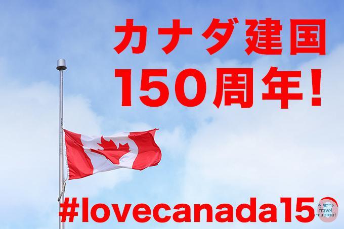 【告知】カナダ建国150周年 大使館祝賀イベントに参加します!!