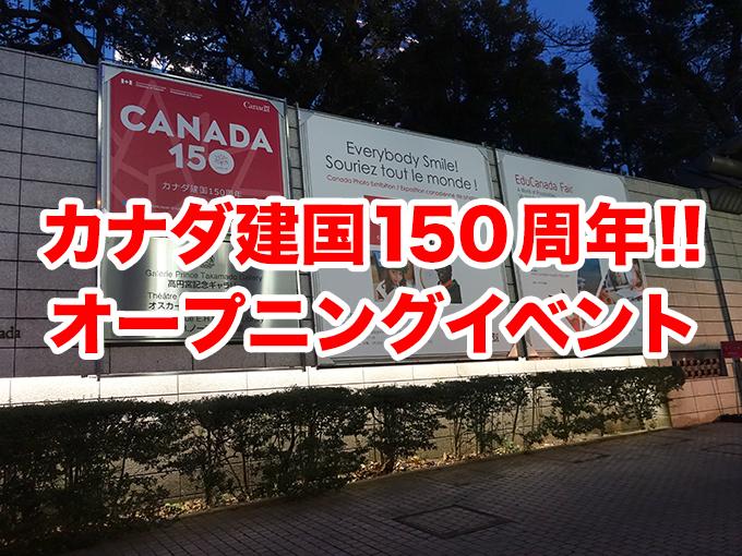 カナダ建国150周年大使館祝賀イベントに行ってきた!!バーニー大使のウェルカムスピーチ編【PR】