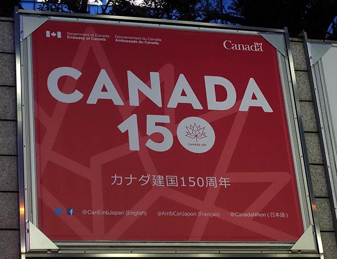 カナダ150周年看板