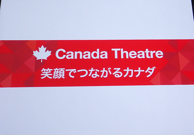 笑顔でつながるカナダ