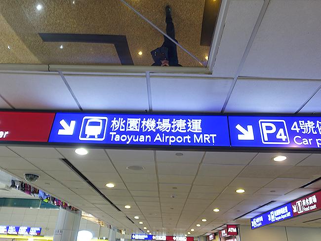 桃園空港MRT案内