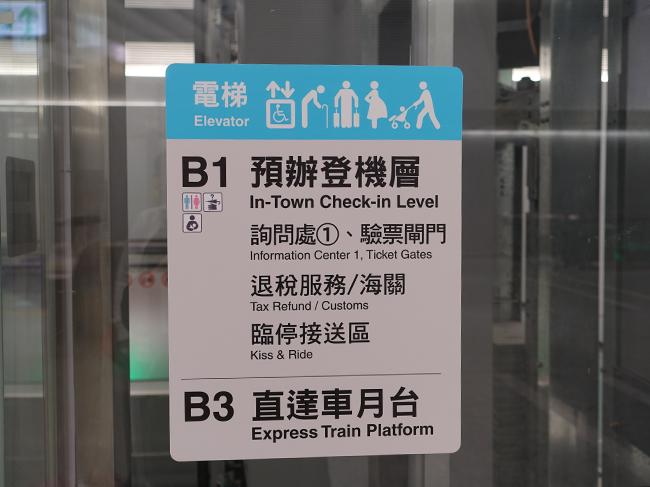 台北駅エレベーター