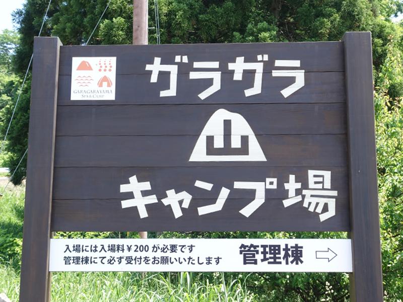 ガラガラ山キャンプ場入口