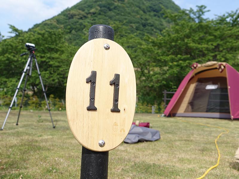 ガラガラ山オートサイト11番
