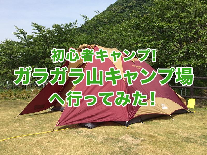 【初心者キャンプ】日本海を一望!福井県ガラガラ山キャンプ場SPA&CAMPレポート