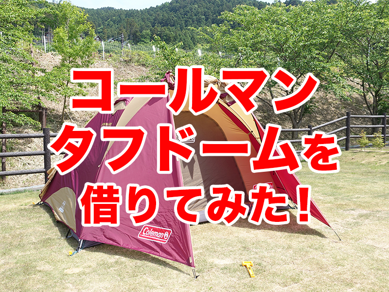 【初心者キャンプ】ガラガラ山キャンプ場でタフドーム/3025バーガンディを借りてみた!