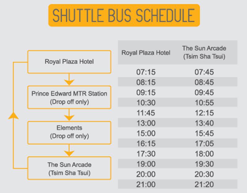 ロイヤルプラザホテル シャトルバス