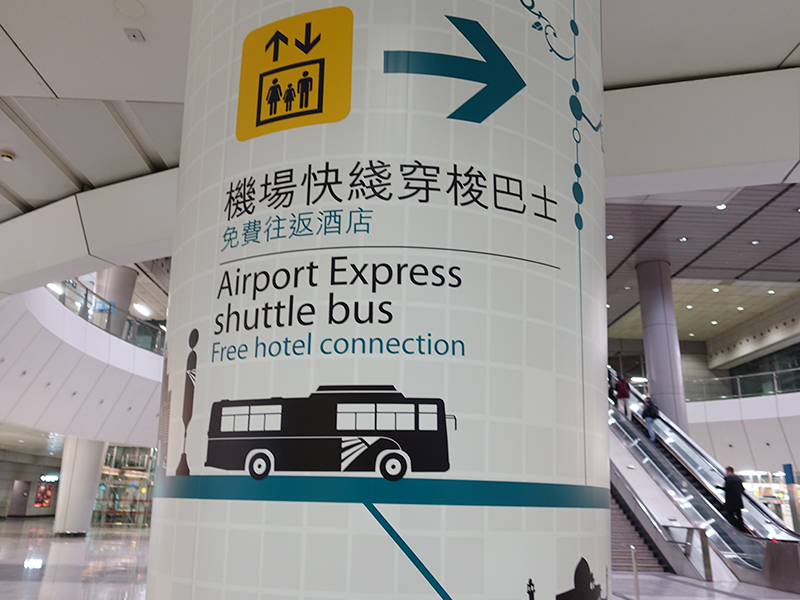 九龍駅シャトルバス