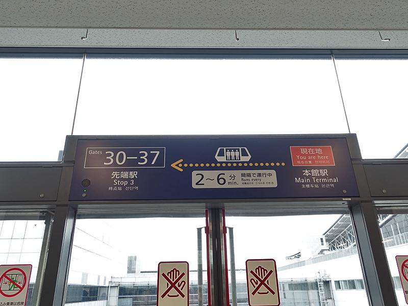 関空シャトルトレイン