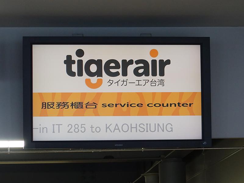 タイガーエア台湾カウンター