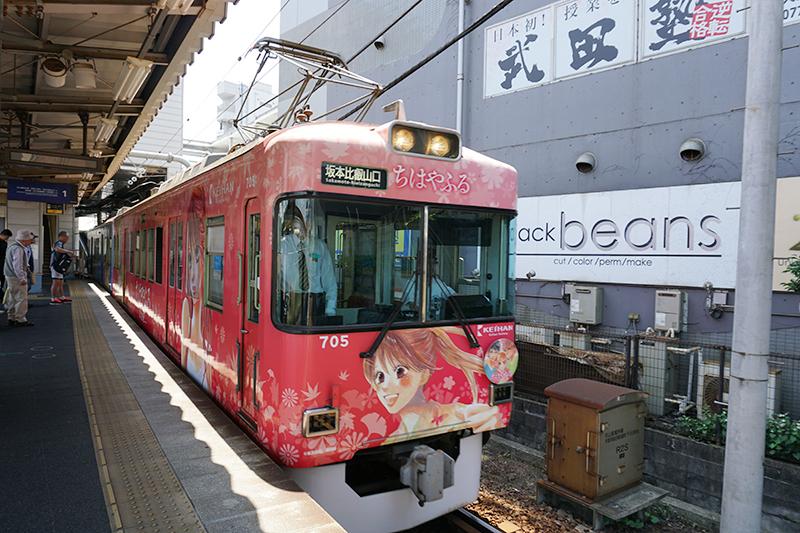 京阪京津線ちはやふるラッピング
