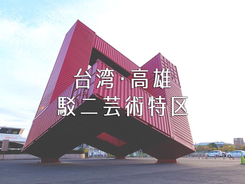 【台湾・高雄】アートな空間が広がる駁二芸術特区でフォトウォーク