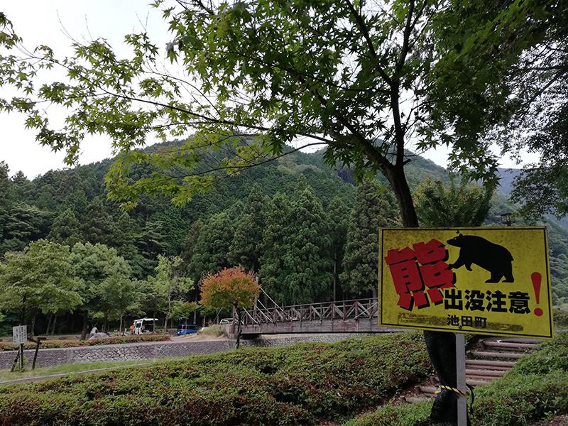 大津谷公園