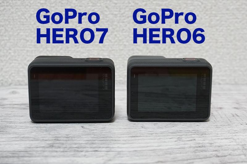 GoPro7と6比較