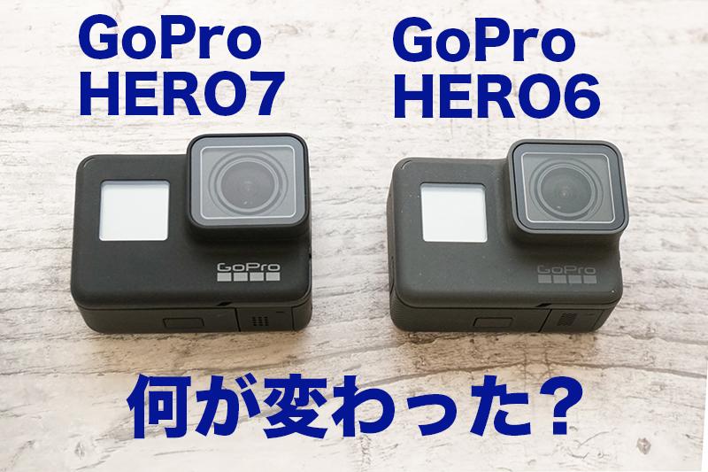 GoPro HERO7と6比較