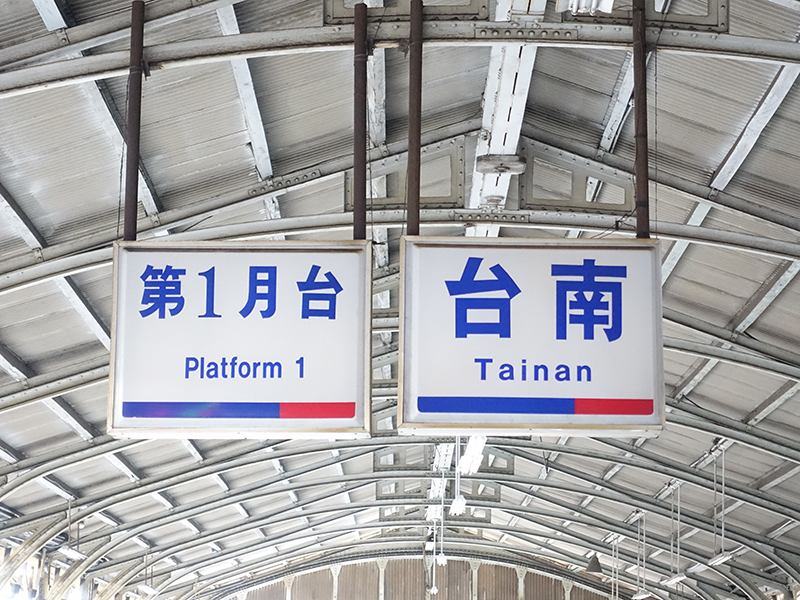 高雄から台南へ!台湾鉄道でのアクセス方法と特急や区間車などの運賃・所要時間をまとめてみた!