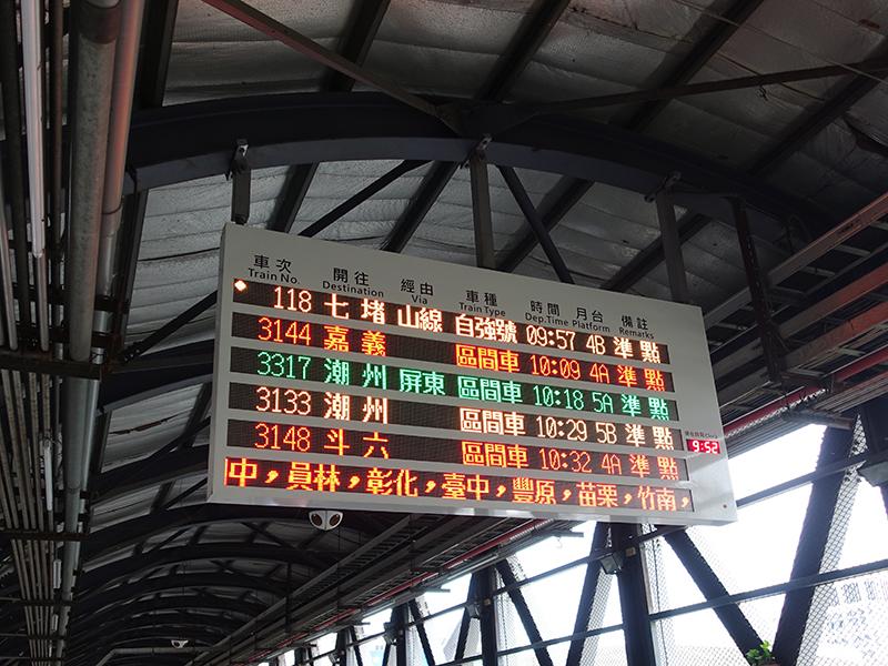 高雄駅時刻表