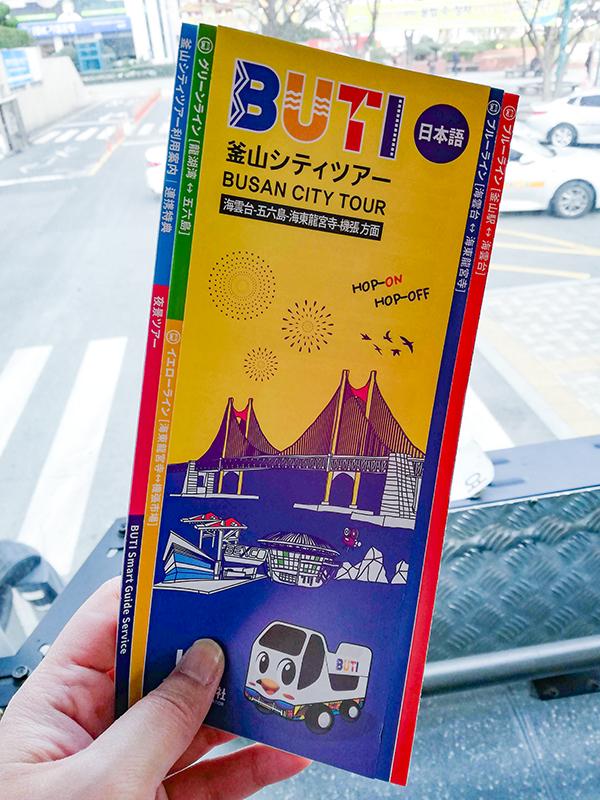 釜山シティーツアーバス日本語マップ