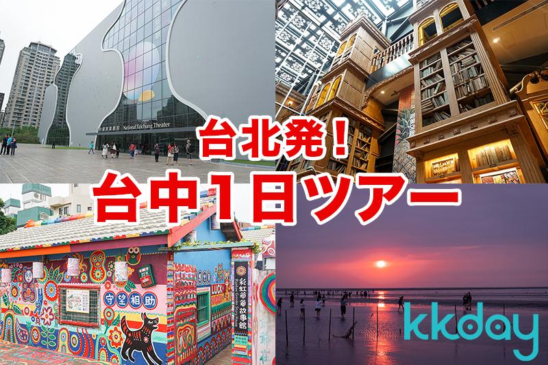 台湾台中の見どころ満載!台北発台中1日観光ツアーに参加してきた! KKday【PR】
