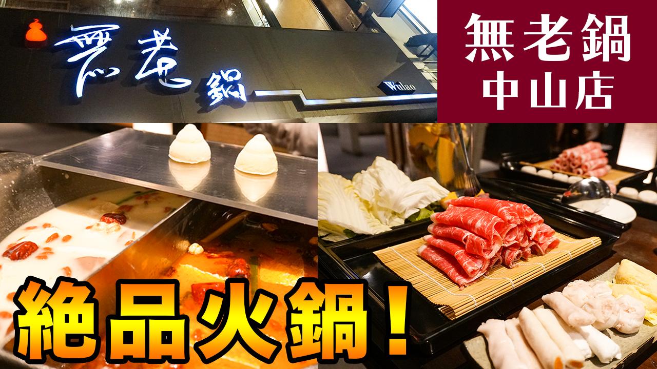 台湾台北「無老鍋 中山店」でこだわりの漢方を使った絶品火鍋を食べてきた! KKday【PR】