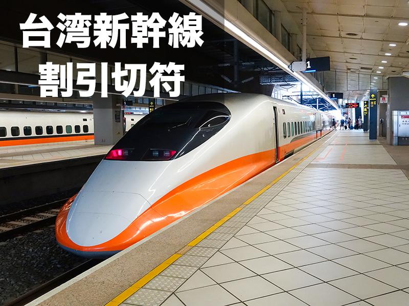 台湾新幹線(台湾高鐵)の割引きっぷ!kkdayならいつでも20%オフ!【スマホで簡単購入】