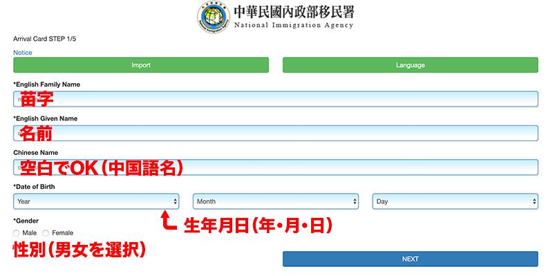 台湾入国カード1ページ目