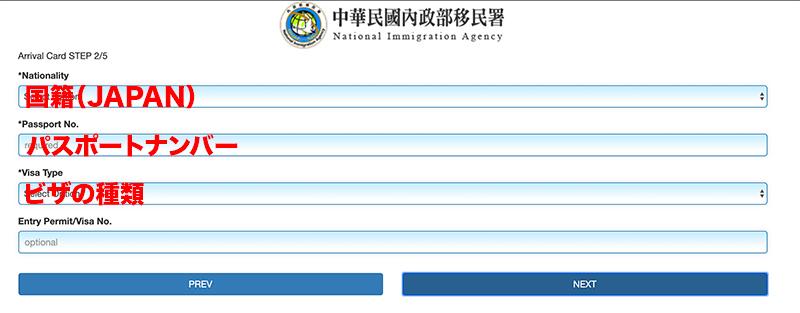 台湾入国カード2ページ目