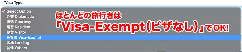 台湾入国カード ビザの種類