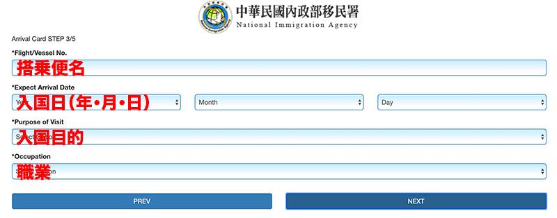 台湾入国カード3ページ目